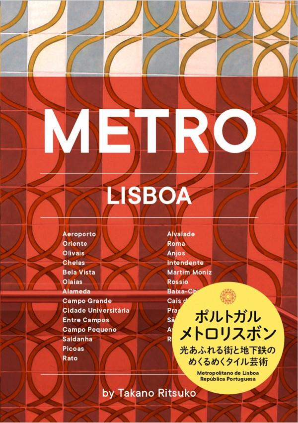 メトロリスボン