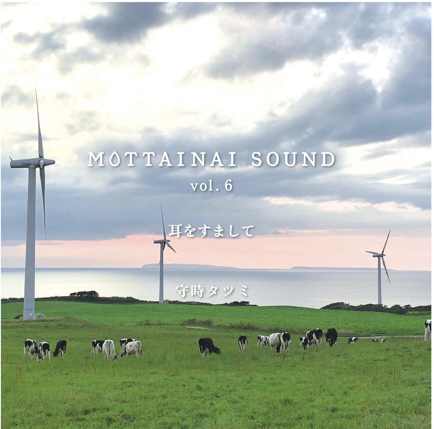 MOTTAINAI SOUND vol.6 耳をすまして