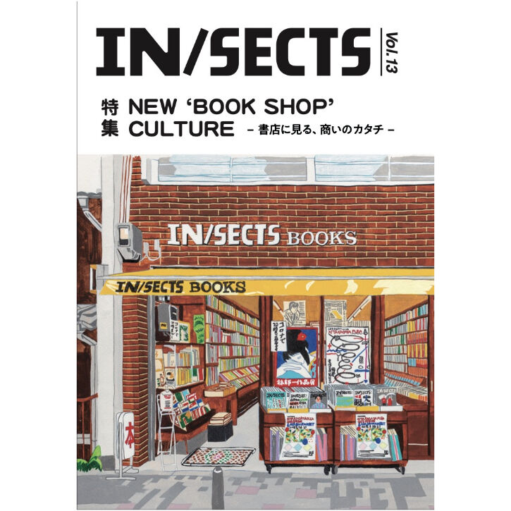 IN/SECTS イン・セクツ vol.13