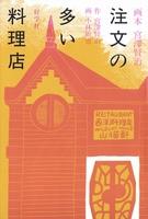 注文の多い料理店 (画本宮沢賢治) (新刊書籍)