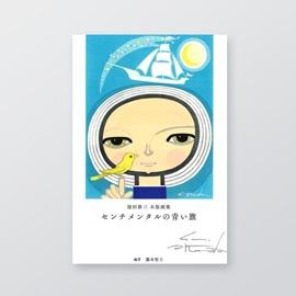 池田修三 木版画集 『センチメンタルの青い旗』
