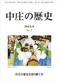 中庄の歴史 7号