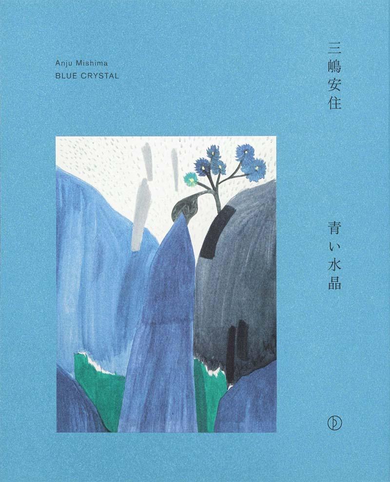 青い水晶 三嶋安住作品集