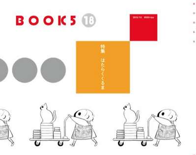 BOOK5 VOL.18
