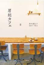 房総カフェ