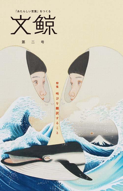 文鯨, 特集・叫びを翻訳すること