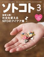 SOTOKOTO (ソトコト) 2013年 3月号