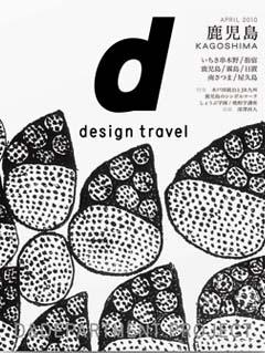 d design travel 鹿児島