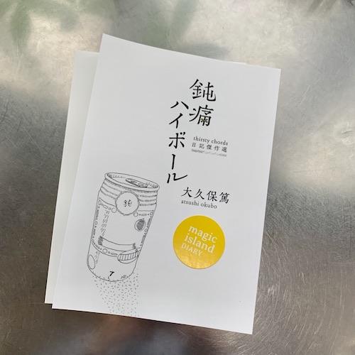 鈍痛ハイボール〜thirsty chords 日記傑作選〜