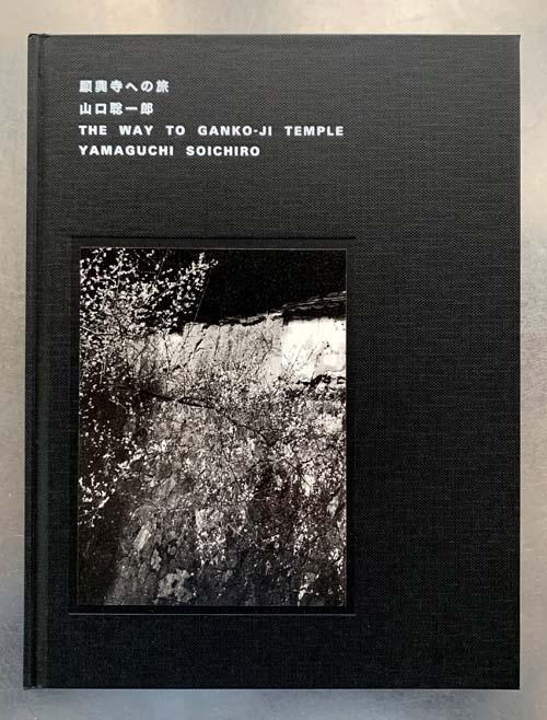 山口聡一郎写真集『願興寺への旅』