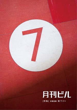 月刊ビル 7号