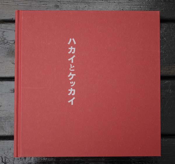 山口聡一郎写真集『ハカイとケッカイ』