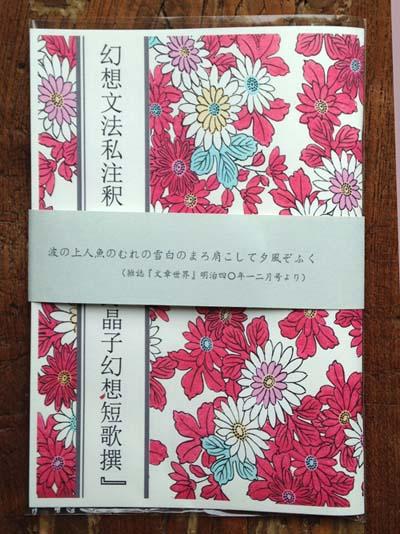 幻想文法私注釈『与謝野晶子幻想短歌撰』