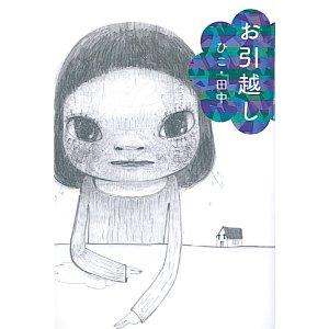 お引越し (福音館創作童話シリーズ)