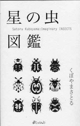星の虫図鑑