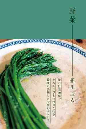 細川亜衣.野菜