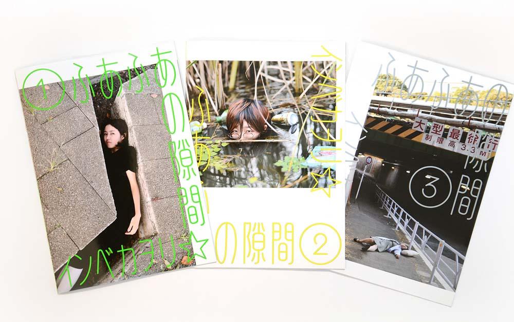 インベカヲリ★『ふあふあの隙間』3冊セット