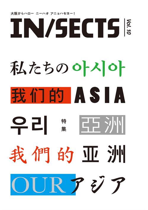 IN/SECTS イン・セクツ vol.10,アジア