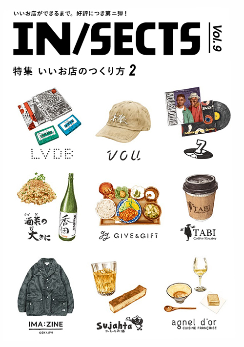 IN/SECTS イン・セクツ vol.9