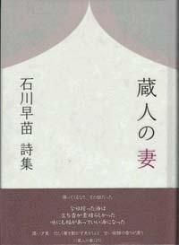 石川早苗詩集 『蔵人の妻』