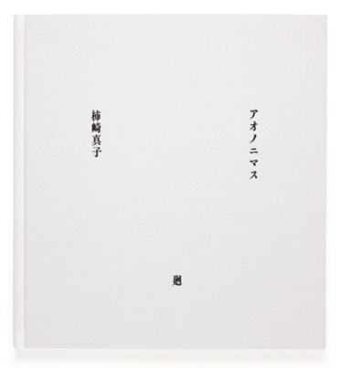 写真集「アオノニマス 廻」 柿崎真子