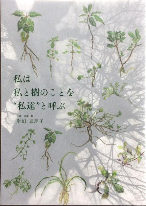 """私は私と樹のことを """"私達""""と呼ぶ ,岸田真理子"""
