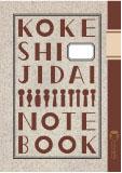 こけし時代 ノートブック