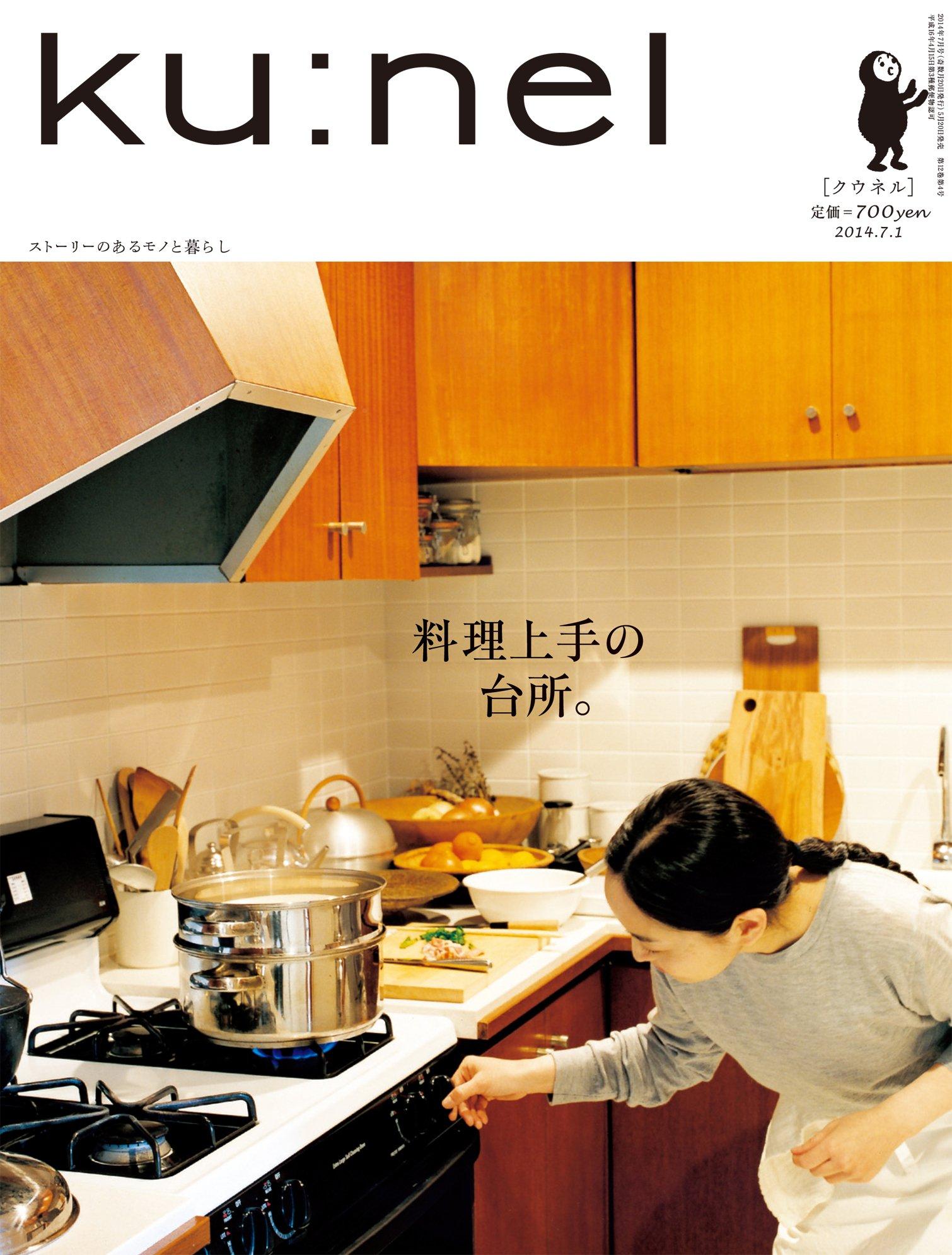 クウネル 68号 (used)