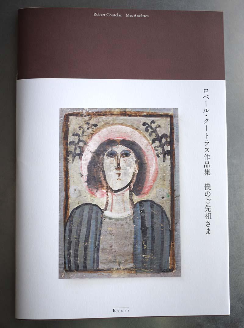 ロベール・クートラス作品集 『僕のご先祖さま Mes Ancetres』