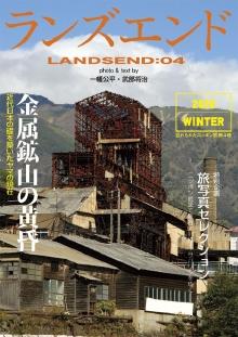 ランズエンド04 火山と共に生きる島はいま/木造校舎の記憶