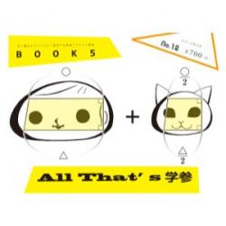 BOOK 5 第12号