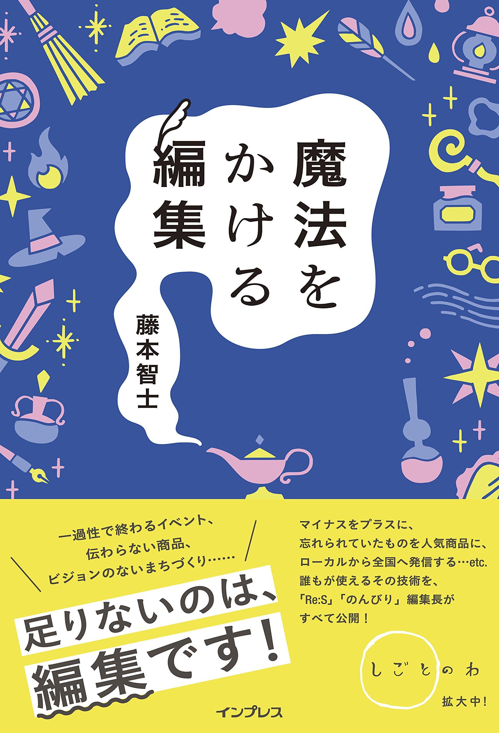 魔法をかける編集 (しごとのわ) ,藤本智士,インプレス