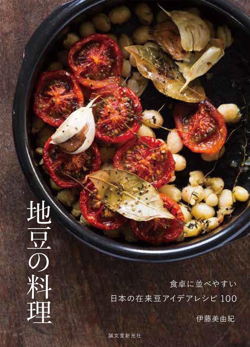 地豆の料理,