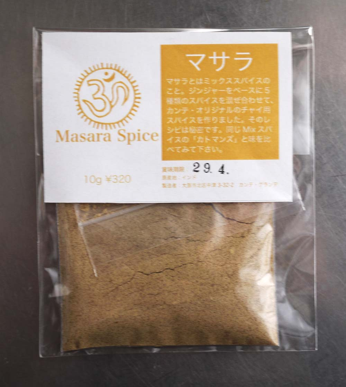 カンテ スパイス マサラ (大阪カンテ・グランデ)