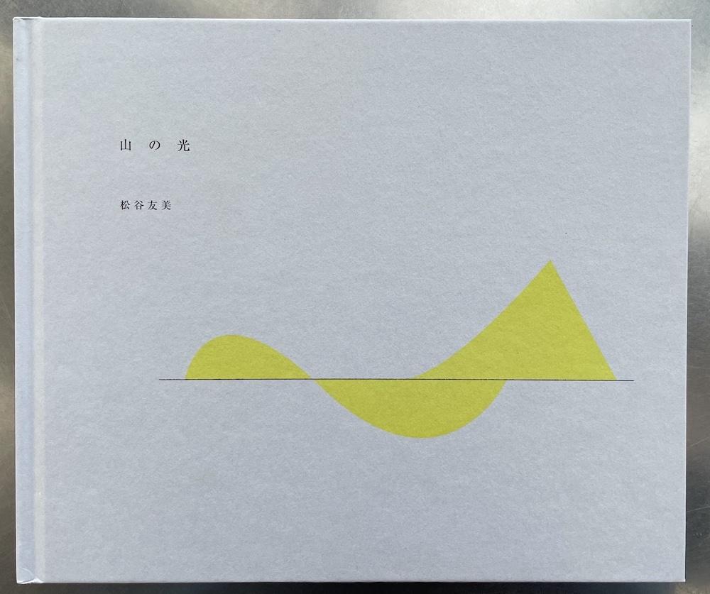 松谷友美写真集「山の光」