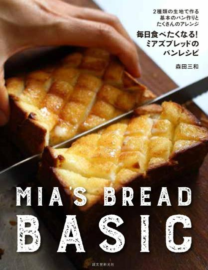 毎日食べたくなる!ミアズブレッドのパンレシピ