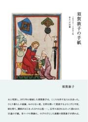 須賀敦子『須賀敦子の手紙 1975―1997年 友人への55通』