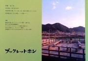 ブックレットホン,奈良,とほん