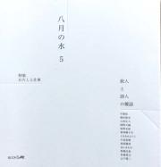 八月の水5.西尾勝彦