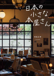 日本の小さな本屋さん,エクスナレッジ