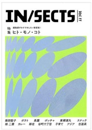 IN/SECTS イン・セクツ vol.11