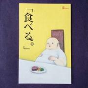 「食べる」石井みつこ作品集