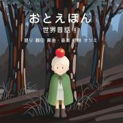 おとえほん 世界昔話【4】,守時タツミ