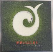 世界のはじまり(2刷),タムラ堂