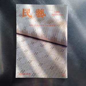 日本民藝館機関誌『民藝』 722号(2013年2月発行)