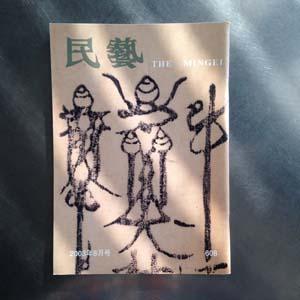 日本民藝館機関誌『民藝』 608号(2003年8月発行)