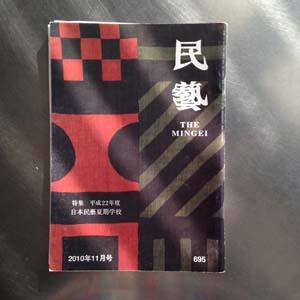 日本民藝館機関誌『民藝』 695号(2010年11月発行)