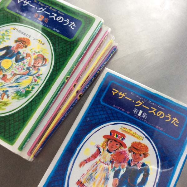 草思社「マザーグースのうた」5巻セット