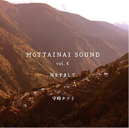 MOTTAINAI SOUND vol.4 耳をすまして