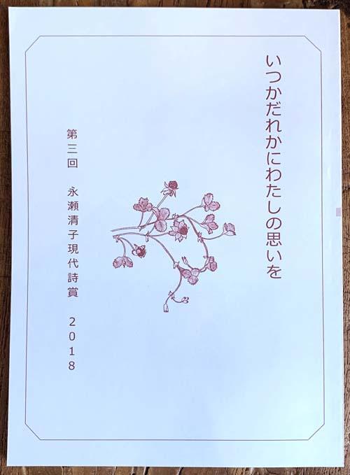 いつかだれかにわたしの思いを-第三回 永瀬清子現代詩賞2018